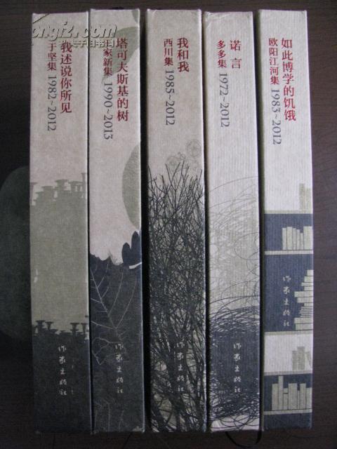 【标准诗丛】第一辑(全5册)含《如此博学的饥饿:欧阳江河集》《我和我:西川集》《诺言:多多集》《我述说你所见:于坚集》《塔可夫斯基的树:王家新集》精装本