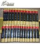 孔子文化大全·经典类《四书讲义切近录》全二册·16开精装· 影印新善本