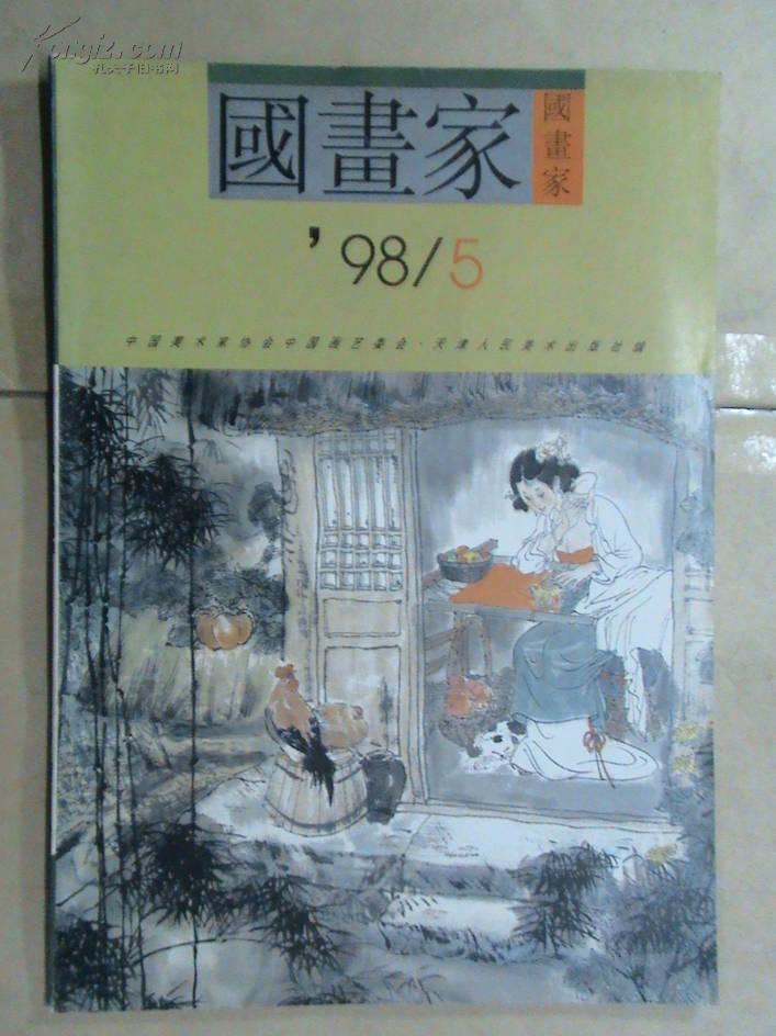 国画家(1998年第5期)