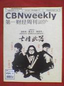 第一财经周刊(2013年第16期)