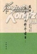 藏园订补郘亭知见传本书目—书目题跋丛书