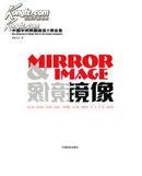 镜像-中国十大样板房设计师合集