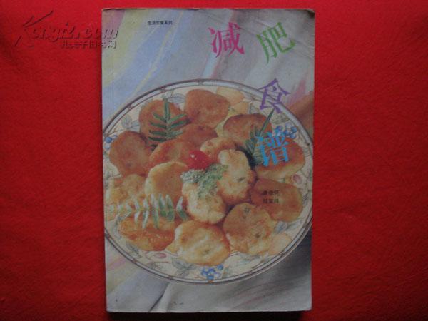 西法食谱_糖尿病旧书每日大黄_孔夫子食谱网三高能吃患者米吗图片
