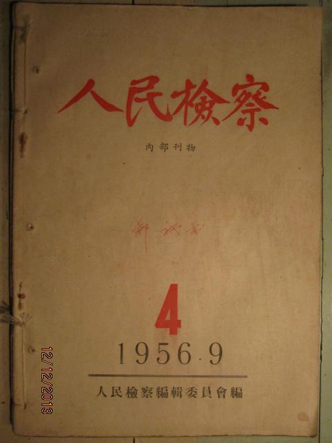 《人民检察》1956/4、5、6、1957/8、9
