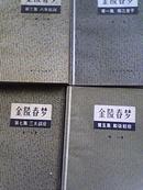 金陵春梦(1--7)