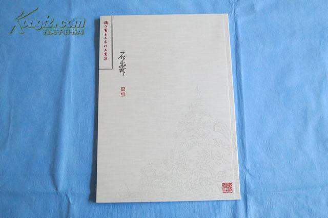 (金山文库)镇江书画名家作品丛集(全10册,精美函套)