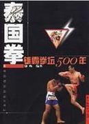泰国拳---雄霸拳坛500年