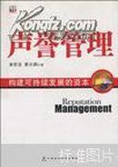 声誉管理:构建可持续发展的资本