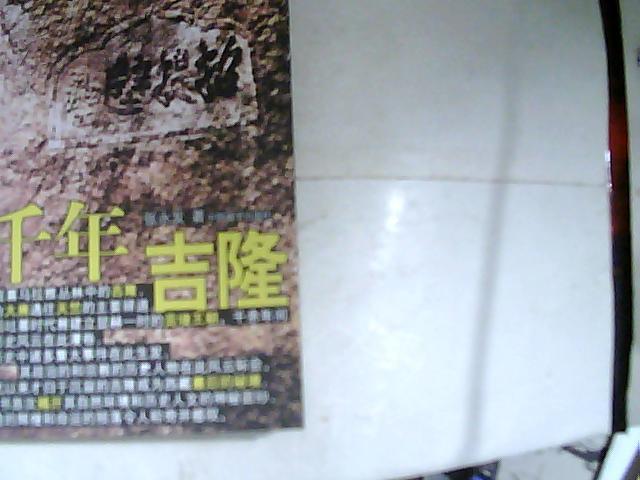千年吉隆(  张永发 中国民族博物馆馆长:一版一印精美插图80幅
