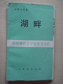 中国现代文学史参考资料:湖畔 影印本