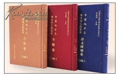 中国地方志佛道教文献汇纂