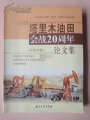 塔里木油田会战20周年论文集[开发分册]