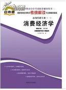 正版00183 0183消费经济学自考通辅导 考纲解读 最新版