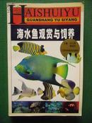 海水鱼观赏与饲养