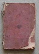学生字典(民国二十八年)全一册 缺封面