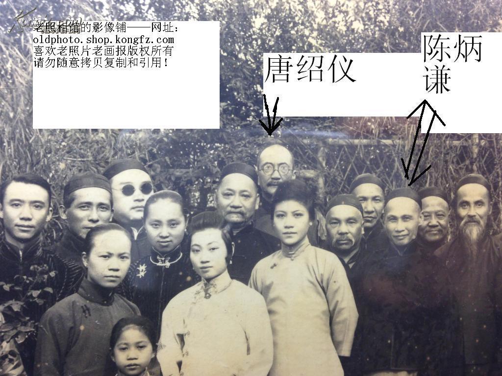 民国开国总理唐绍仪合影老照片    照片上还有陈炳谦
