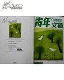青年文摘合订本【绿版 总316、318、320 】+1061/1.2