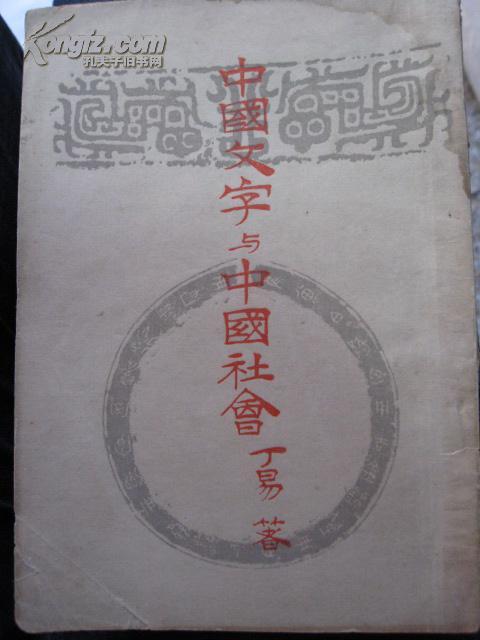 中国文字与中国社会