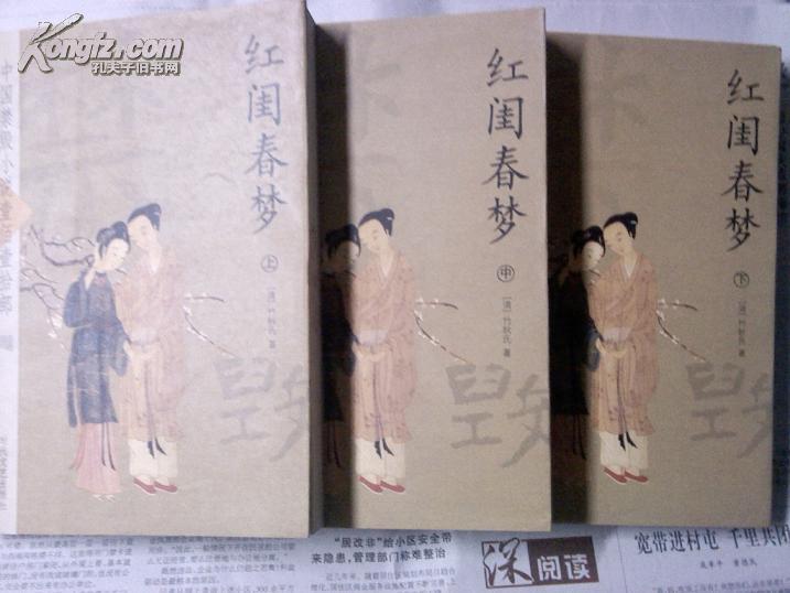 中国禁毁小说110部:红闺春梦(上中下全)清:竹秋氏 著