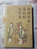 中国禁毁小说110部西湖佳话、花影集、春秋配(清)古吴墨浪子搜辑
