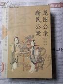 中国禁毁小说110部:龙图公案、新民公案(清)吴迁等著