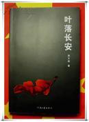 美女艺术家    中国美术家协会会员  第一部长篇小说《叶落长安》