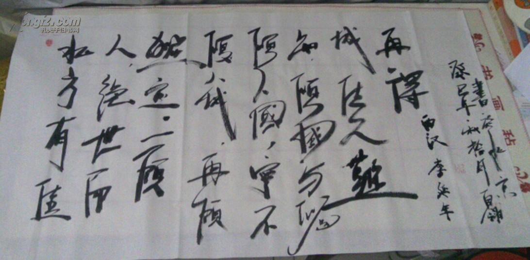 白翎书法《李延年,佳人赋》