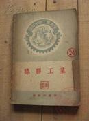 橡胶工业 包邮挂
