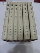 中华书局1964年印  紫缎面精装带护封<< 汉书>>六册 私藏品佳 无章无字无划