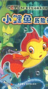 小鲤鱼历险记--1、6