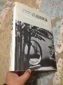 精装大开本:江南园林论(杨鸿勋经典。1996年一版二印,非馆藏品好,与后出版本相比,图更多制作更精。请鉴别版权页))