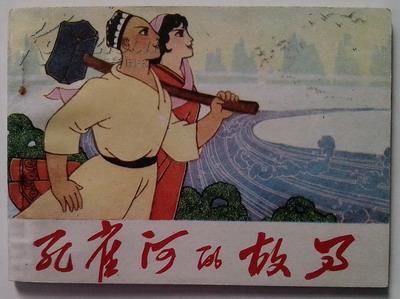 《孔雀河的故事》