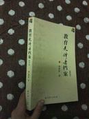教育先锋者档案(教师版)作者签赠本