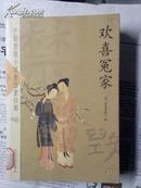 中国禁毁小说110部:欢喜冤家(清:西湖渔隐人)江浙沪皖满50包邮