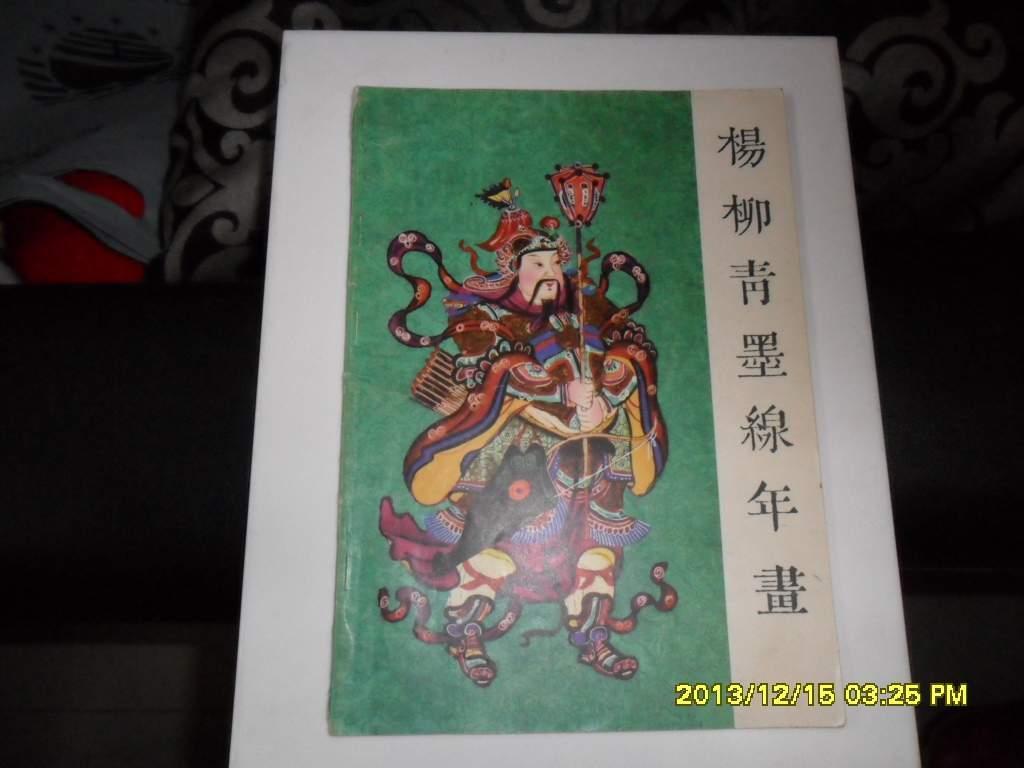 杨柳青墨线年画
