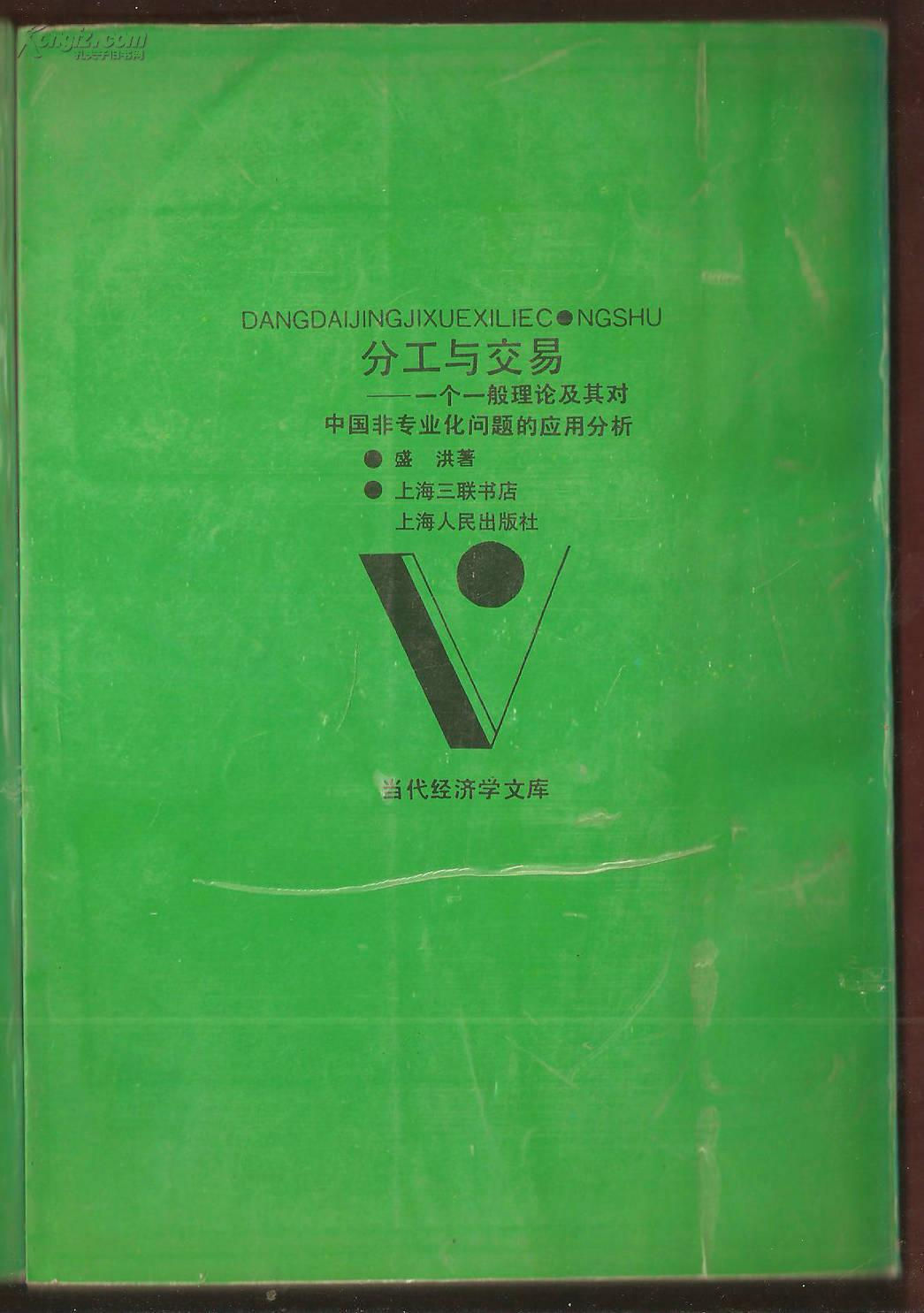 分工与交易:一个一般理论及其对中国非专业化问题的应用分析