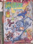 超时空猴王——孙悟空 ·电子陷阱(29)