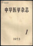中华医学杂志----1973第1期(复刊号)