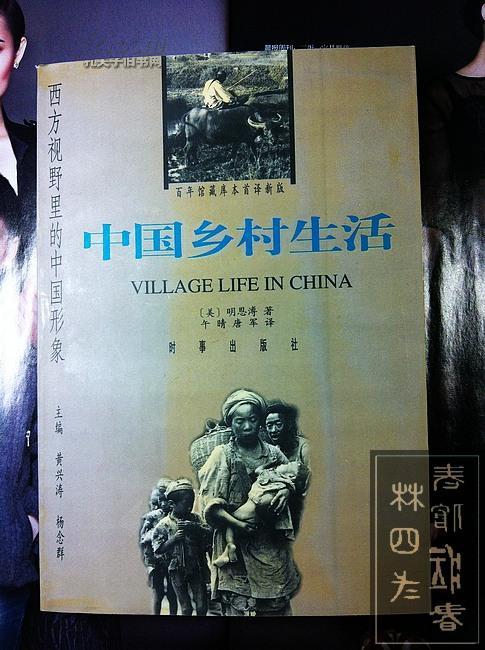 中国乡村生活