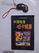 中国电话磁卡图鉴