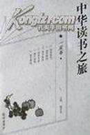 中华读书之旅.一星卷  二星卷  三星卷三本合售