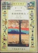 民国//小学生文库/自然科学总类《自然界的四季》第三册(流星和彗星/月亮/潮汐/秋季的呜虫/害虫…)/陆仁寿著