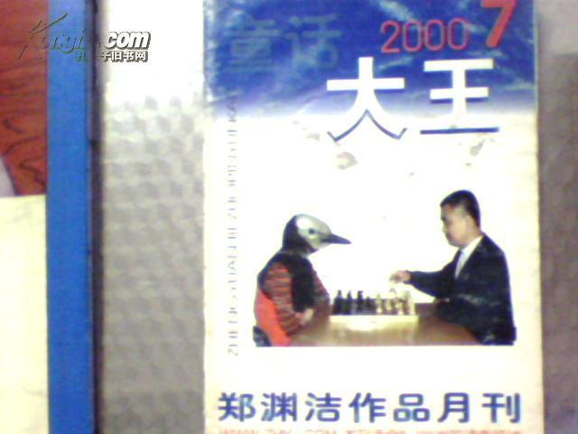 故事大王  2000年第7期(郑渊洁作品月刊)