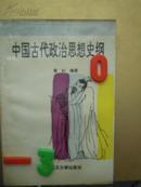 中国古代政治思想史纲