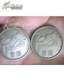 壹圆硬币(1981年)两枚