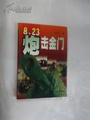 8.23炮击金门  (上册)