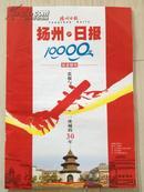 扬州日报第一万期纪念特刊【超大超多版】