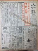 民国26年1月11号《大公报》政府仍待杨于悔悟,傅作义出发视察由绥到平,傅东北军与杨虎城内讧 画刊傅作义