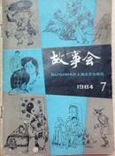 故事会1984年第7期 总第七十六期 第月十五日出版 上海文艺出版社