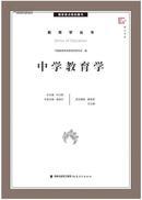 中学教育学(教育学丛书)
